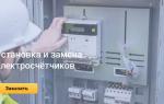 Установка и замена электросчётчиков