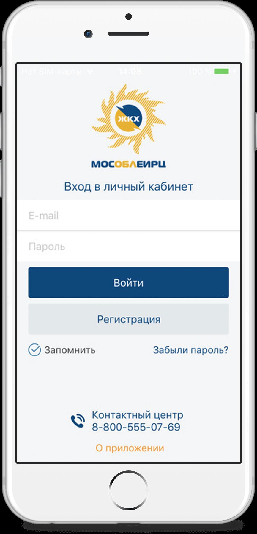 мобильное приложение мособлеирц
