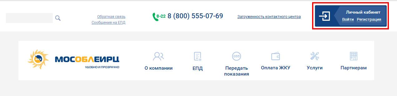 официальный сайт МосОблЕИРЦ